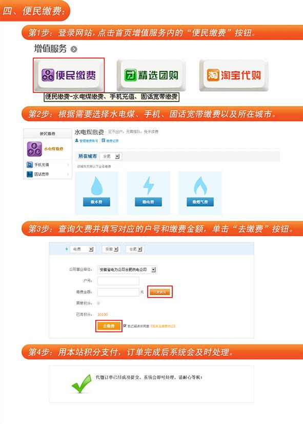 中国移动手机积分电子券开通招来宝积分商城兑换体验
