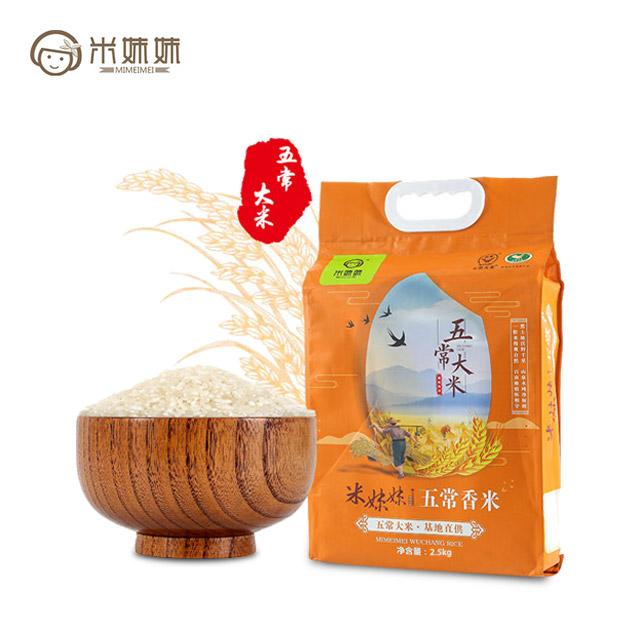 米妹妹 黑龙江东北大米 香糯口感 色泽珠白 五常香米2.5kg