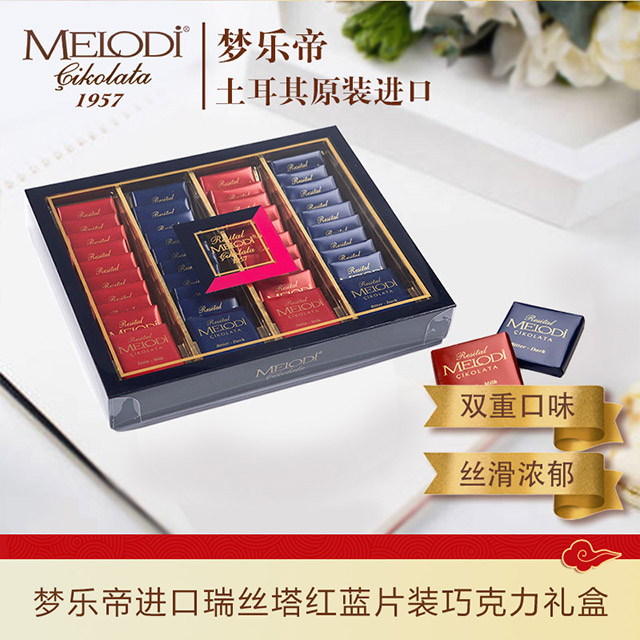 梦乐帝 进口瑞丝塔红蓝片装巧克力礼盒190g