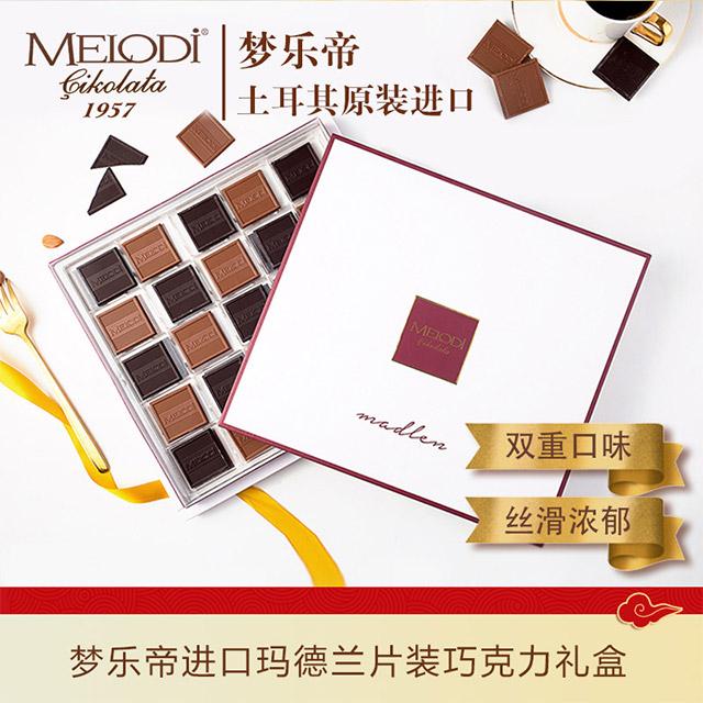 梦乐帝 进口玛德兰系列片状巧克力礼盒(中号)450g