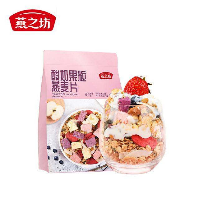 燕之坊 酸奶果粒燕麦片即食代餐非油炸水果坚果粒麦片400g