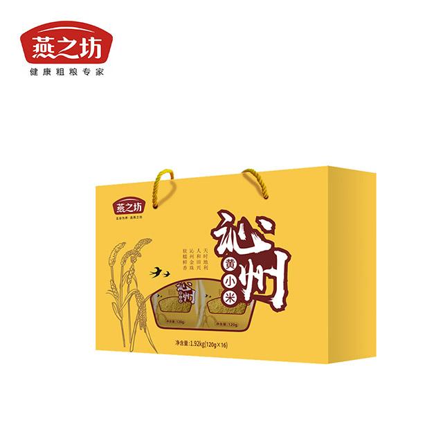 燕之坊沁州黄小米礼盒1.92kg