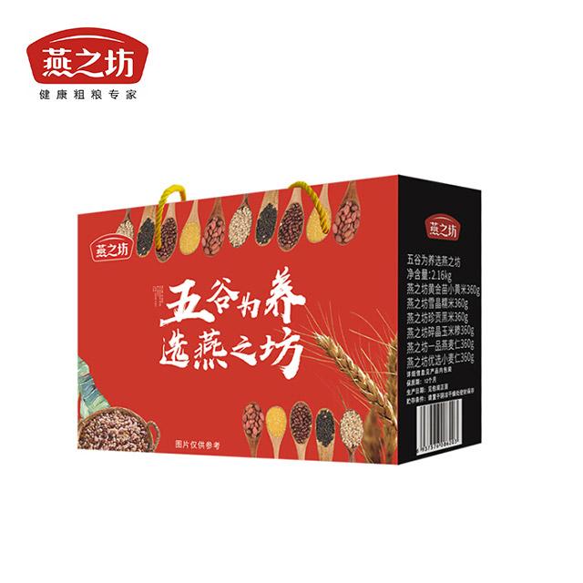 燕之坊五谷为养礼盒2.16kg五谷杂粮礼盒